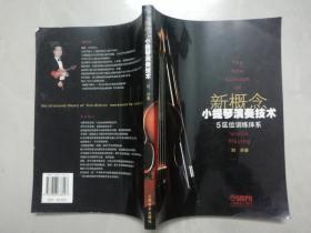 新概念小提琴演奏技术
