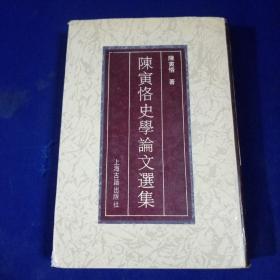 陈寅恪史学论文选集 【精装本】