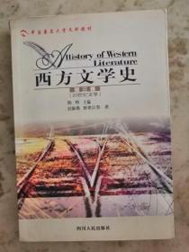 西方文学史 第三卷 20世纪文学