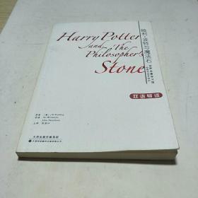世界名著学习馆·哈佛双语导读本:哈利·波特与魔法石(英汉对照)