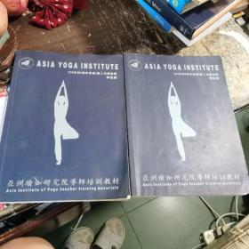 亚洲瑜伽研究院导师培训教材 (200小时 初中高级 第二次修定版)体位篇和理论篇 (二册合售)
