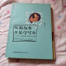 梦山书系 从编故事开始学写作:小学一二三年级故事作文教学的探索与实践