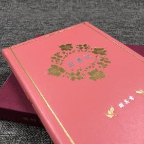 (粉色)真皮限量编号版·谢其章签名钤印《出书记》(函套精装)