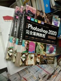 中文版Photoshop2020完全案例教程PS书籍高清视频+全彩印刷
