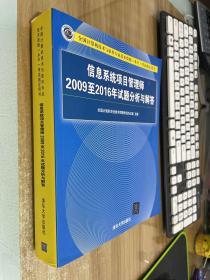 信息系统项目管理师2009至2016年试题分析与解答/全国计算机技术与软件专业技术资格(水平)考试指定用书