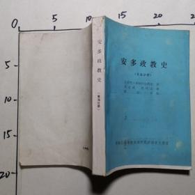 安多政教史  (青海分册)