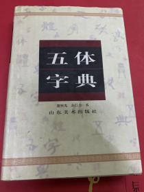 五体字典(大)