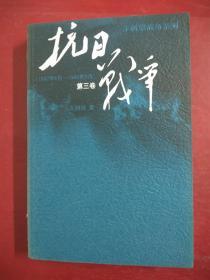 抗日战争 第三卷