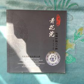 青花瓷 收藏知识三十讲