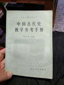 【一版一印】中国古代史教学参考手册 张传玺 主编  北京大学出版社