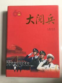 2009年大阅兵-中华人民共和国成立60周年囯庆大阅兵和海上大阅兵!精装盒内装二本珍藏册全新品好