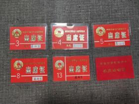 政协甘肃省八届常委会 出席证、委员活动证:聂丙生【7张】