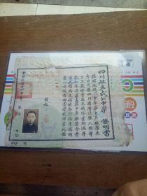 四川私立成公中学证明书,2张合售。广汉,金堂人