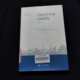 香港对外贸易发展研究(馆藏)