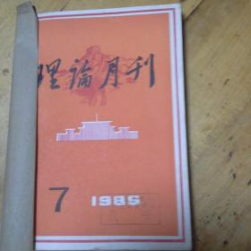 理论月刊1985年7一1:2合订