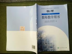 普通高中课程标准实验教科书   物理选修3-3   教师教学用书