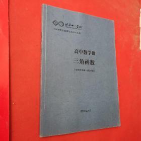 北京十一学校高中数学III三角函数(适用于四高一第3学段)