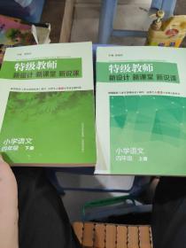 特级教师·新设计 新课堂 新说课:小学语文(四年级上下册)适用于人教版小学语文教科书