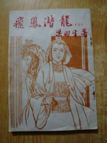 老版武侠小说:飞凤潜龙 全一册