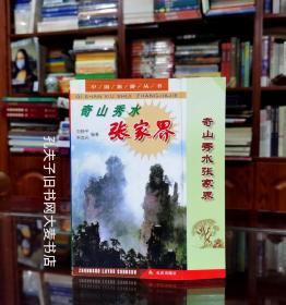 《中国旅游丛书.奇山秀水张家界》