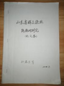 山东省群众渔业绳施网研究《论文集》