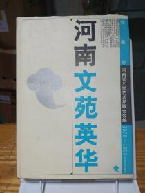 河南文苑英华:诗歌卷1978-1995