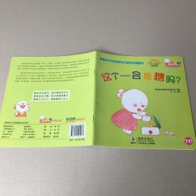 歪歪兔【不仅仅是安全】系列互动图画书:这个……会是糖吗?(防止中毒)