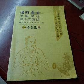 《适时养生 :中医保健理念与实践》(啬色圆九十五周年纪庆)
