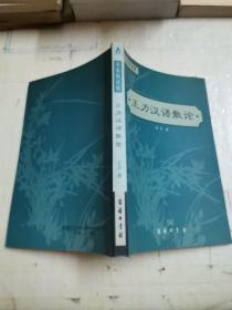 王力汉语散论