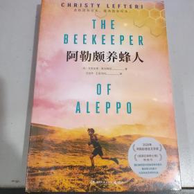 阿勒颇养蜂人