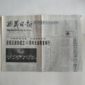 西藏日报 1999年12月14日 今日四版(庆祝区政协成立40周年大会隆重举行,纪念西藏自治区政协成立40周年专版,明年公路建设投资重点将向西部转移)