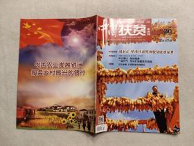 中國扶貧(半月刊) 2019第20期