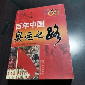 百年中国奥运之星路