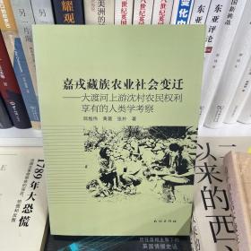 嘉戎藏族农业社会变迁:大渡河上游沈村农民权利享有的人类学考察
