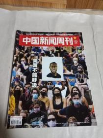 中国新闻周刊 2020年21期 总951期