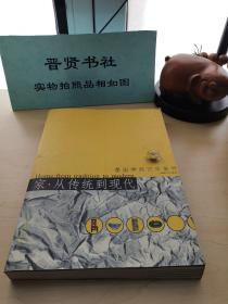 家--从传统到现代  2003上海美术大展·设计艺术大展