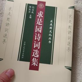 求是园文化丛书:求是园诗词选集