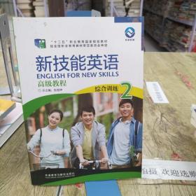 新技能英语高级教程2综合训练