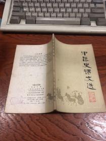 中医史话文选
