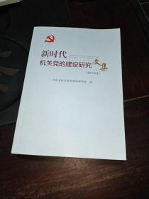 新时代机关党的建设研究文集【2019年度】