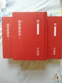 清画家诗史(上中下三册全)中国艺术文献丛刊