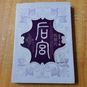 后宫·甄嬛传Ⅰ (1版1印)