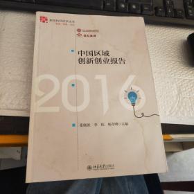 中国区域创新创业报告2016