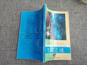 飞碟之谜:世界科幻小说精品丛书