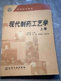 高等学校教材:现代制药工艺学(上册)
