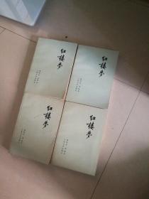 红楼梦 全四册