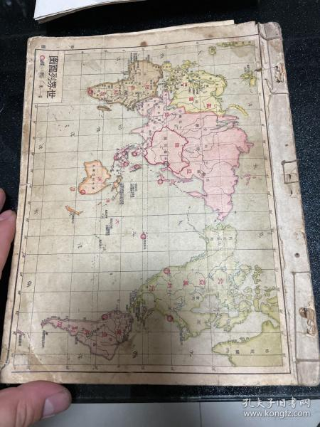 中华最新形势图 民国,出版,无封面,无封底,不缺地图,