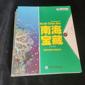 魅力中国海系列丛书:渤海宝藏5册合售看图