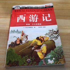 青少年必读丛书:西游记