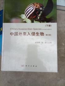 中国外来入侵生物单本下册